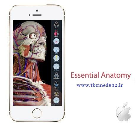 دانلود برنامه آناتومی بدن انسان Essential Anatomy  برای آیفون و اندروید